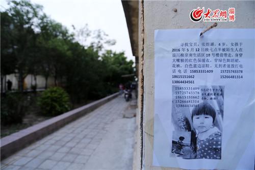 淄博淄川女童失踪案进展:被杀害后抛尸孝妇河(图)