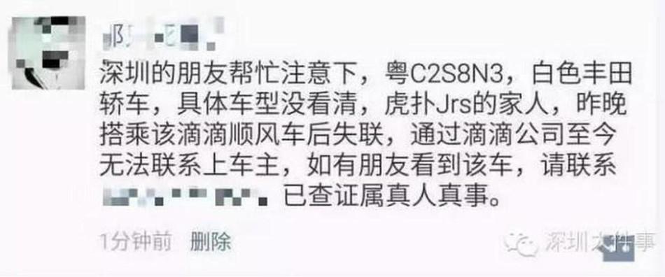 深圳滴滴司机劫杀女教师被捕 被害女子照片曝光
