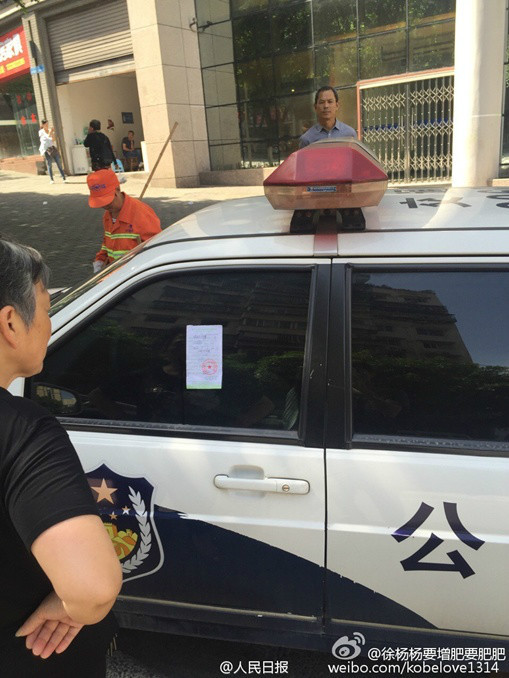 重庆一警车街边违停被交警贴罚单 网友点赞
