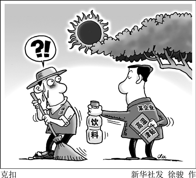 28省高温补贴定标 山东陕西金额提高近一倍(图