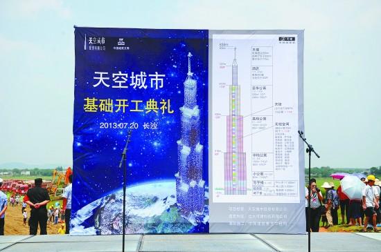 """长沙""""世界第一高楼""""命悬半空:地基变鱼塘(图)"""