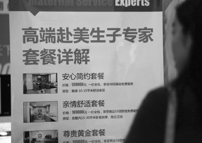 赴加产子调查:福利难得 申请来华签证或被拒签