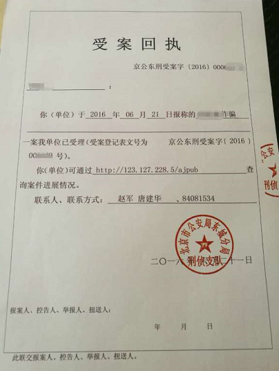 """北京女白领与""""台湾男相恋""""被骗31.65万 ?警方:正在侦查"""