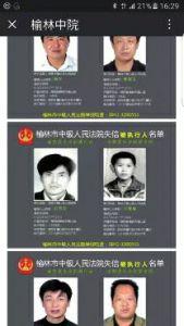 陕西榆林公开老赖照片现小学生照:工作疏漏(图)