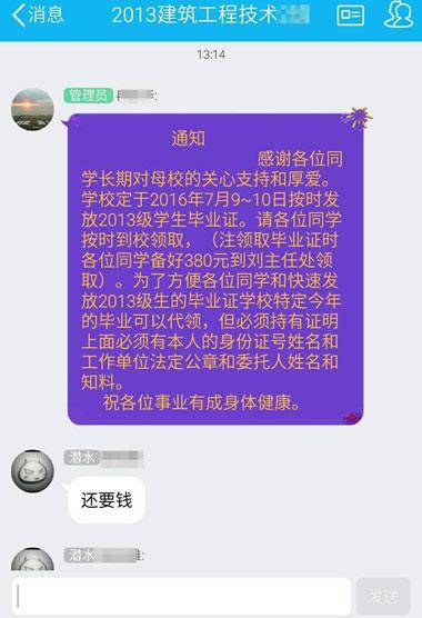 江西一高校发毕业证还收费 江西省教育厅:不允许