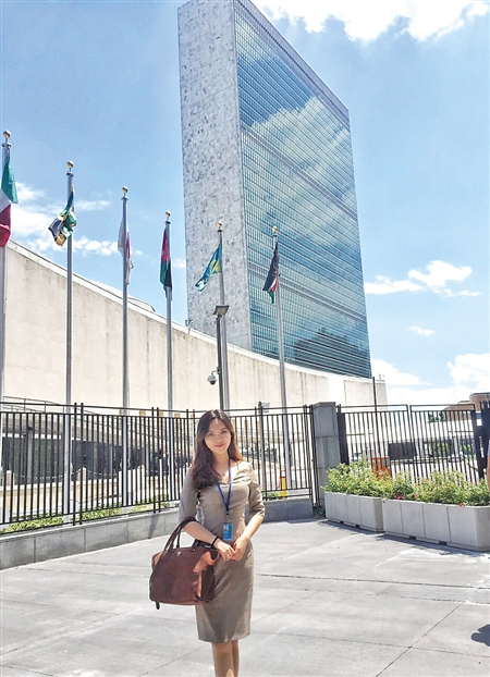 95后女孩进联合国实习 终圆12年的梦想(图)