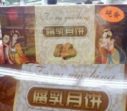 """盘点""""暗黑""""月饼:方便面腐乳馅完爆五仁(图)"""