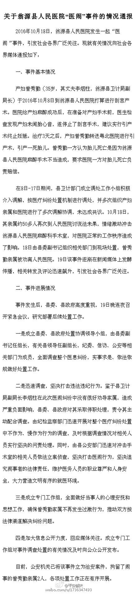 翁源卫计局副局长50余亲属冲击手术室 2人被拘