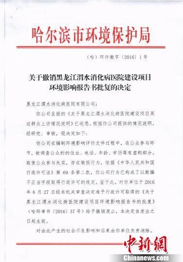 """黑龙江民营医院被指""""环评""""造假 环保部门回应"""