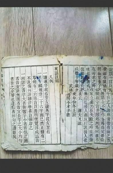清朝英语教材曝光_150多年前中国人这样学英语_大香蕉新闻乐点彩票大发不时彩