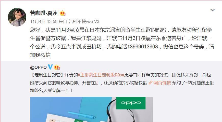 日本女v无码_中国女留学生在日本遇害 母亲疯狂转发大v微博求助