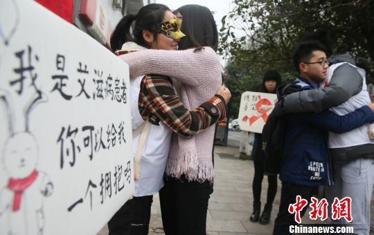 """女大学生扮""""艾滋患者""""求抱 宣传知识"""