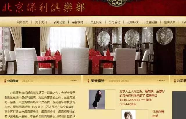 装秀2021年2月22日北京兼职模特招聘野俱乐部涉嫖娼被查被曝有ABC级模特泳