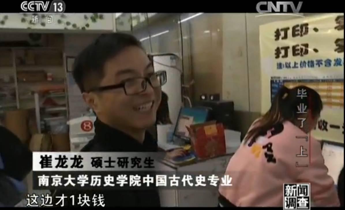 CCTV《新闻调查》:毕业了(上) 记者跟拍名校毕业生找工作
