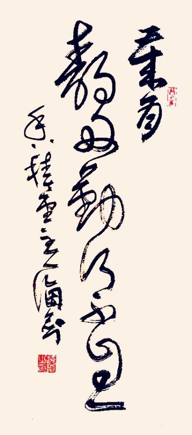 李海剑草书 行云流水般书写自我灵性