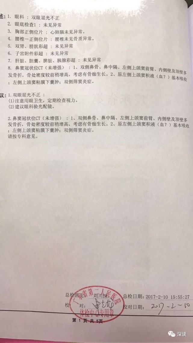 丽江遭暴打女子:治疗花光积蓄 没钱请律师了