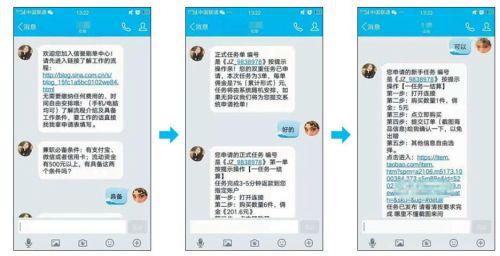 """济南女子""""网络刷单""""被骗55万元 一步步掉陷阱"""
