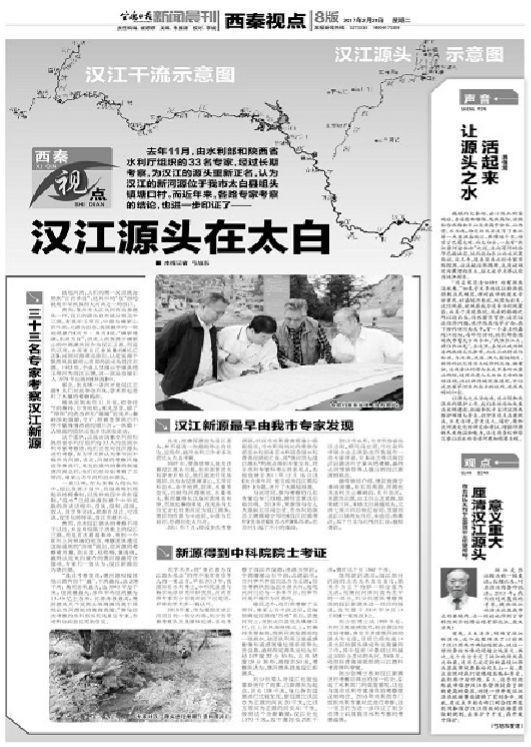 媒体刊文称汉江源头位于宝鸡境内 引汉中网友回击