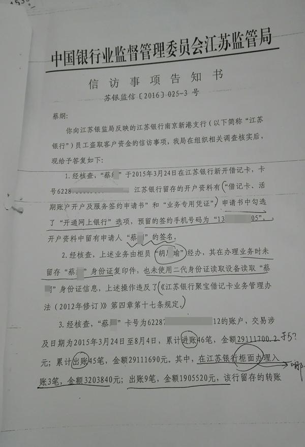 """储户300万被""""划走""""续:涉事员工等3人被刑拘"""