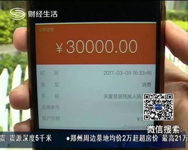 深圳须眉没看清小数点 将三百错捐成三万