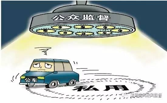 """""""双节""""违规使用公车 纪委曝光9辆车"""