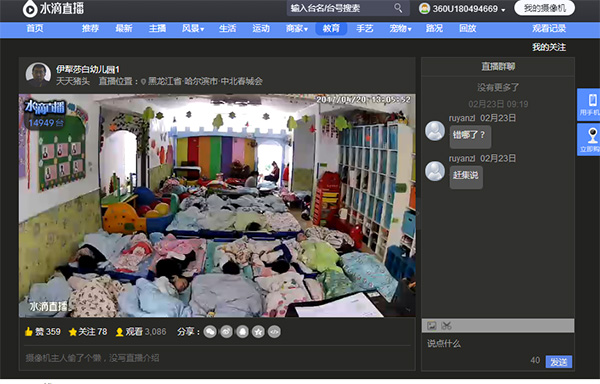 多地学校课堂宿舍被直播:家长有赞有弹 专家称侵犯隐私