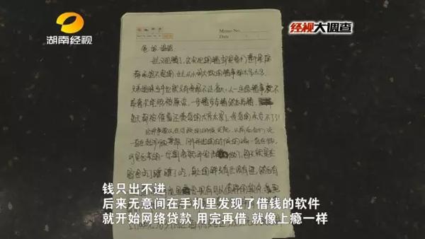 """19岁女大学生为生活费身陷""""校园贷"""" 留遗书失踪"""