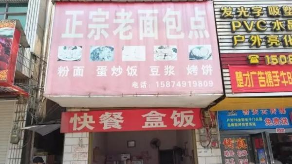 湖南一早餐店用罂粟壳给面汤提鲜 食客尿检呈阳性