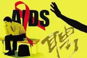 赢了!小伙状告单位艾滋病歧视_国内首胜_大香蕉新闻乐点彩票大发不时彩