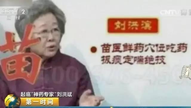 """诈骗了半个中国的""""四大神医""""全部被曝光"""