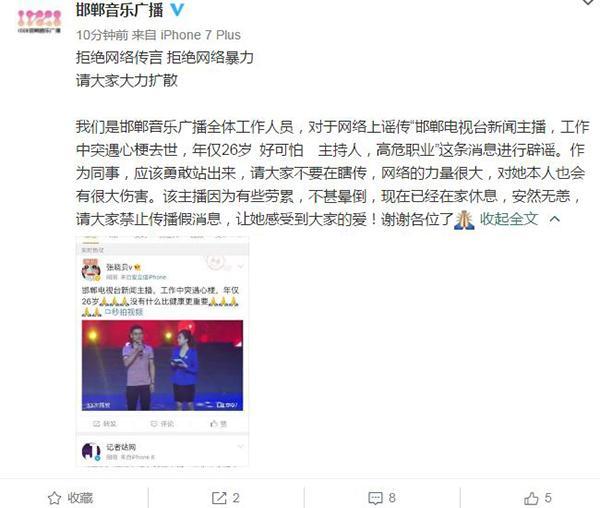 河北邯郸90后新闻主播晕倒在岗位上 经急救后已无大碍