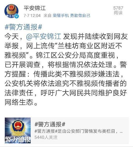 """成都警方回应""""兰桂坊不雅观视频"""":已介入查询拜访_大香蕉新闻乐点彩票大发不时彩"""