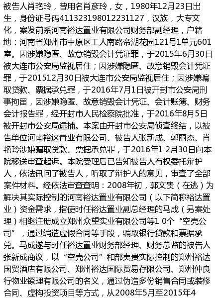 河南裕达置业骗贷案一审:郭文贵指使骗贷逾14亿 择期宣判