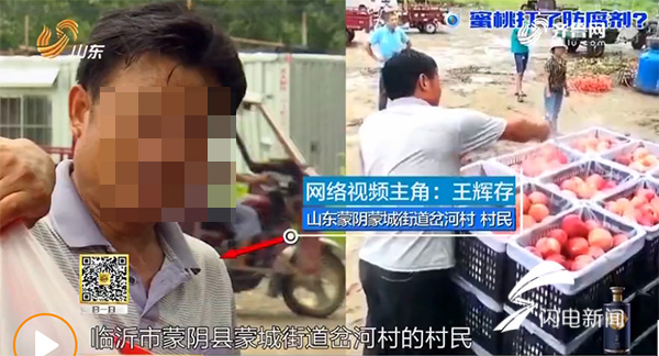内蒙古一男子发视频谎称山东蒙阴蜜桃使用防腐