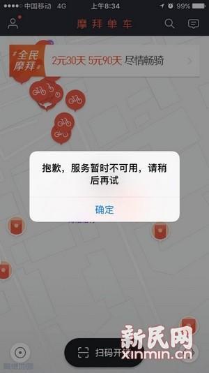 """摩拜单车在北上广等多地现""""网络瘫痪"""" 现已恢复"""
