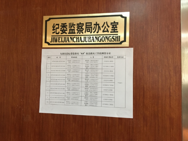 【纪检人·镜头】九寨沟:纪检干部在行动