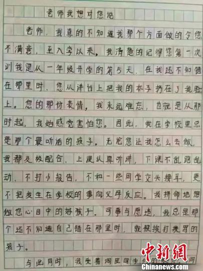 山西小学生被打后千字记录内心独白续:学校公开致歉