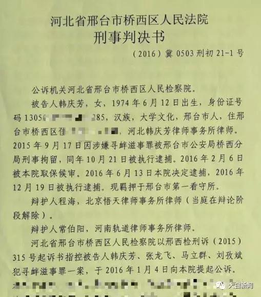 美高梅娱乐一法院变更被告人羁押期限:系