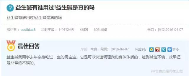 生男神药爆红背后的传谣利益链:发个帖赚3.2元