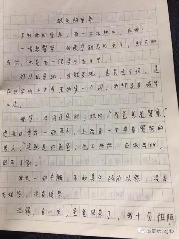 """孩子写民警爸爸的作文让人泪目:十几年没叫过""""爸爸"""""""