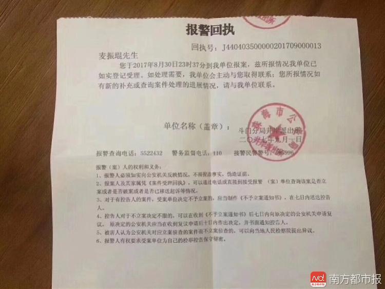 开学季,珠海一高中生失联3天!高中刚证实,学号毕业证正阳县记者妈妈图片
