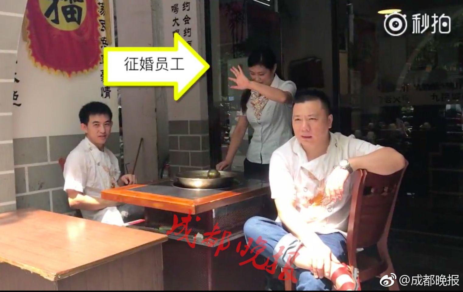 重庆一火锅店为42岁女员工征婚 承诺免费提供婚宴