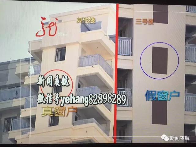 市民买新房发现窗户是画上去的 开发商:特意设计