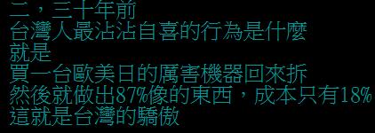 大陆偷台湾养鱼技术?网友讽刺:用火都是台湾教的