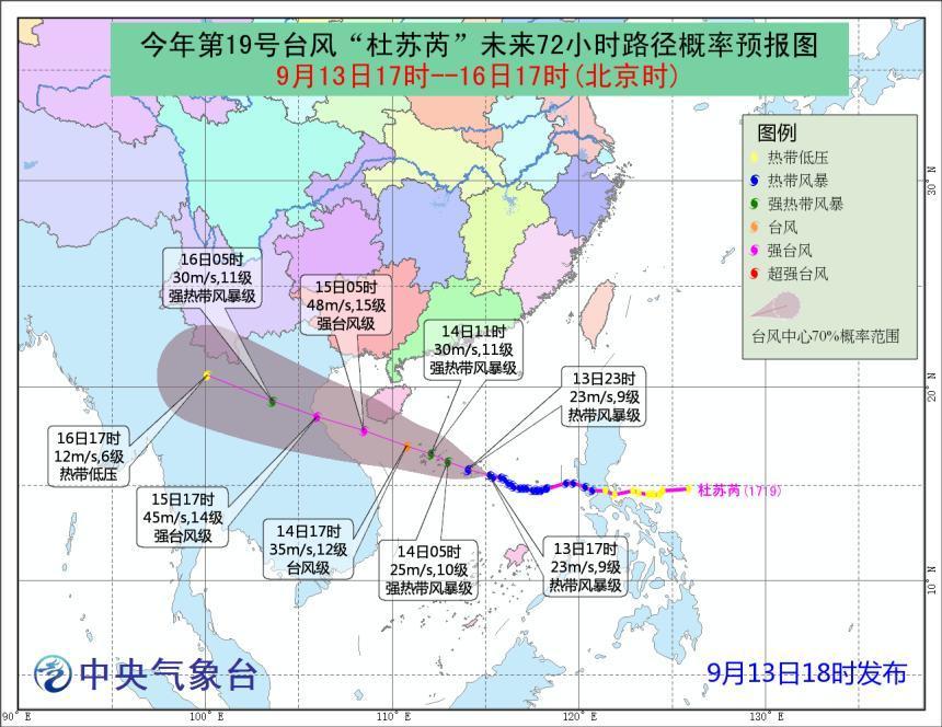 海南发布台风三级预警 琼州海峡14日6时起全线停航