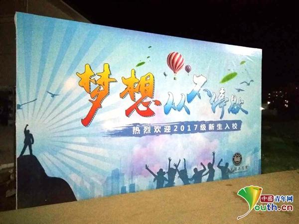图为广东理工学院更换后的海报.学生供图-高校迎新海报将2017级写