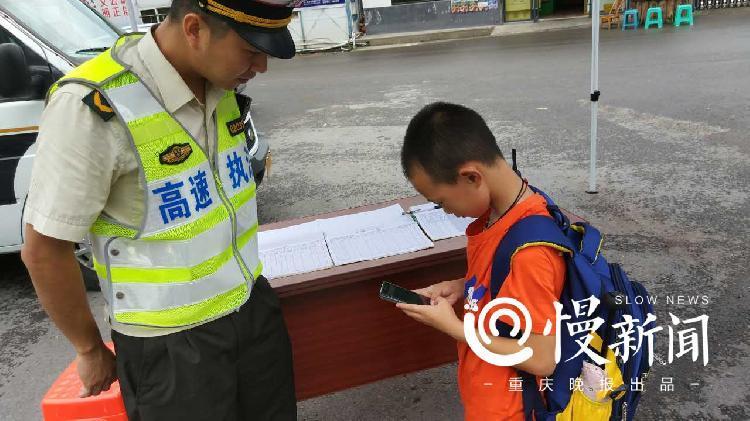 爸妈国庆不放假 重庆10岁男孩手机导航一个人去湖南