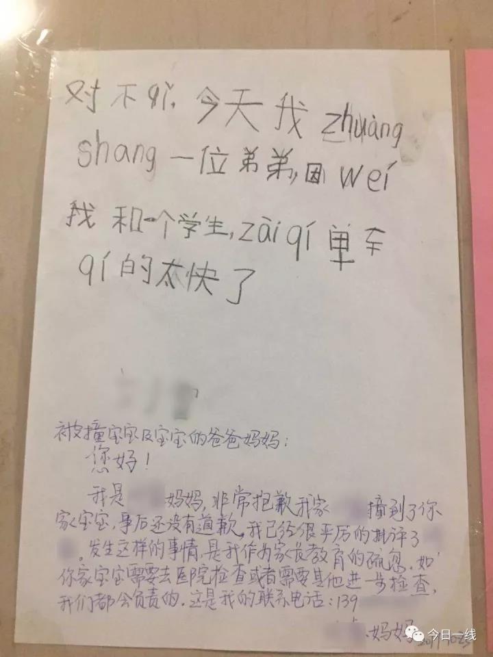 小学生骑车撞人 母亲让他手写6份道歉书贴小区寻人
