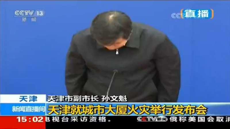 天津大火10死5伤 副市长孙文魁鞠躬道歉x