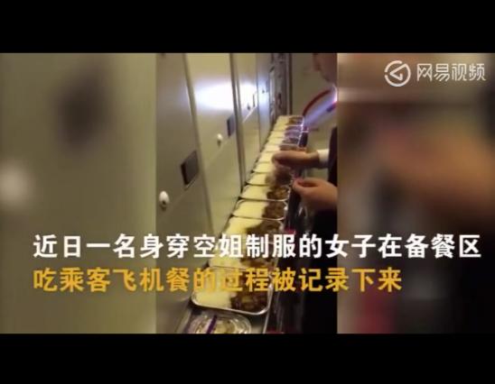 空姐试吃多份乘客飞机餐被停飞 网友:这处罚有点重了